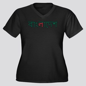 Bangladesh (Bengali) Women's Plus Size V-Neck Dark