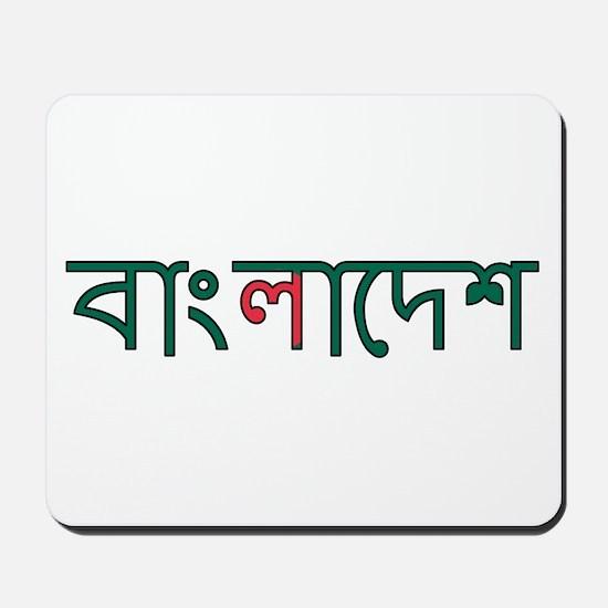 Bangladesh (Bengali) Mousepad