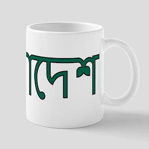 Bangladesh (Bengali) Mug