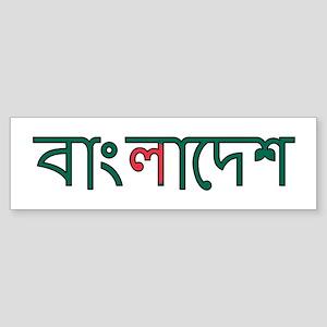 Bangladesh (Bengali) Sticker (Bumper)