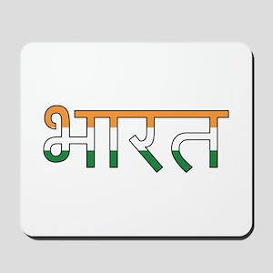 India (Hindi) Mousepad