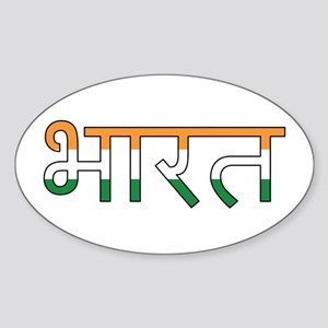 India (Hindi) Sticker (Oval)