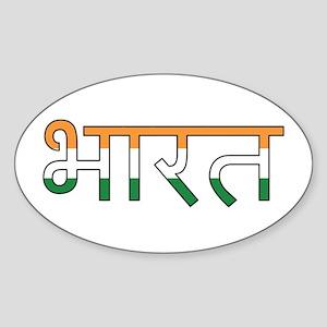 India (Hindi) Sticker (Oval)