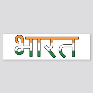 India (Hindi) Sticker (Bumper)