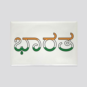 India (Kannada) Rectangle Magnet