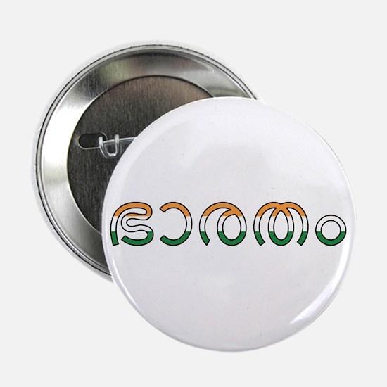 """India (Malayalam) 2.25"""" Button"""