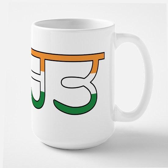 India (Punjabi) Large Mug