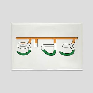 India (Punjabi) Rectangle Magnet