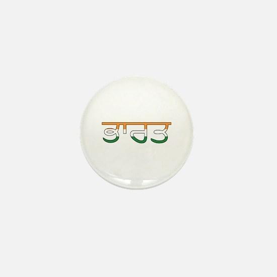 India (Punjabi) Mini Button