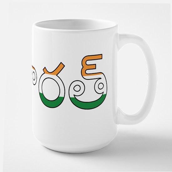 India (Telugu) Large Mug