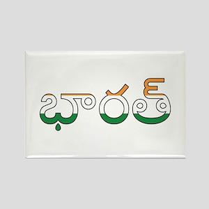 India (Telugu) Rectangle Magnet