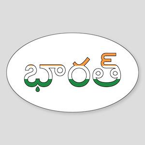 India (Telugu) Sticker (Oval)