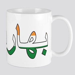 India (Urdu) Mug