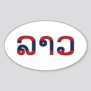Laos (Lao) Sticker (Oval)