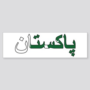 Pakistan (Punjabi) Sticker (Bumper)