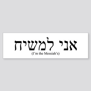 I'm the Messiah's Bumper Sticker
