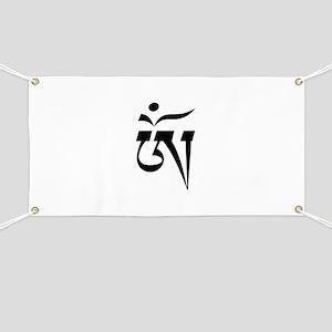 Aum in Tibetan Script Banner