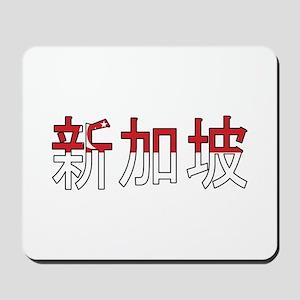 Singapore (Chinese) Mousepad