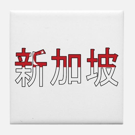 Singapore (Chinese) Tile Coaster