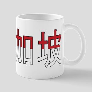 Singapore (Chinese) Mug