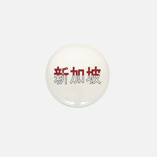 Singapore (Chinese) Mini Button
