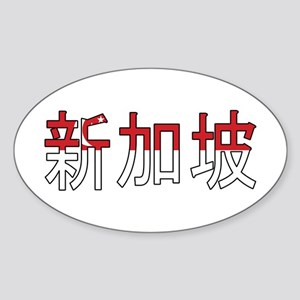 Singapore (Chinese) Sticker (Oval)