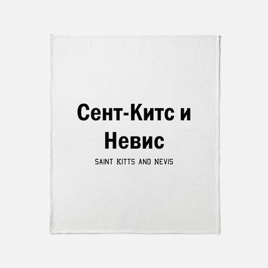 St Kitts & Nevis in Russian Throw Blanket