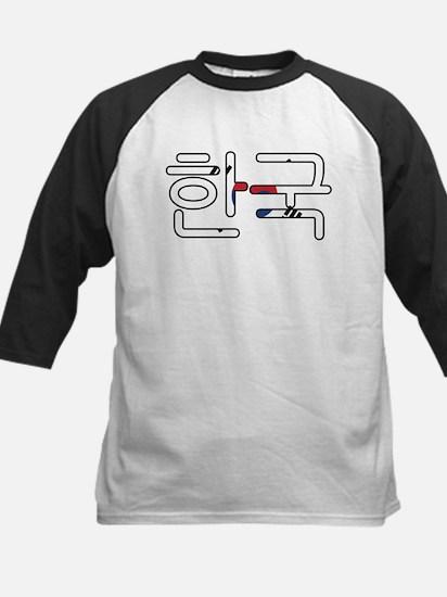 South Korea (Hangul) Kids Baseball Jersey