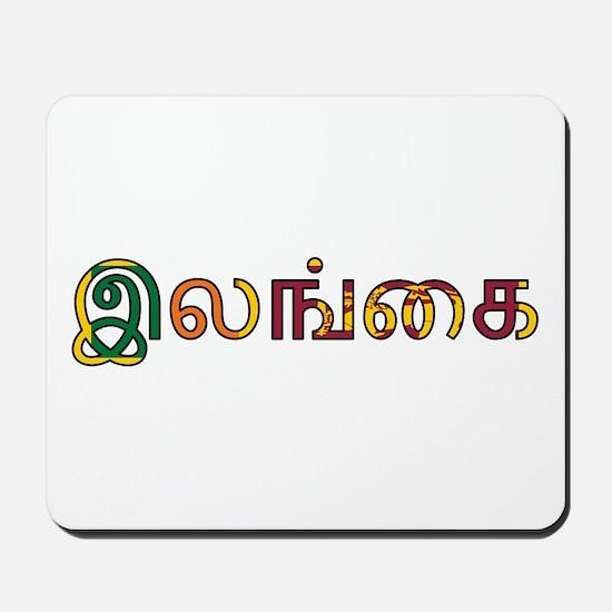 Sri Lanka (Tamil) Mousepad