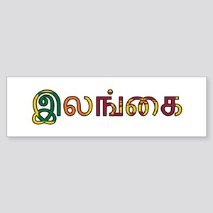 Sri Lanka (Tamil) Sticker (Bumper)