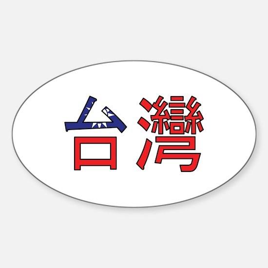 Taiwan (Chinese) Sticker (Oval)