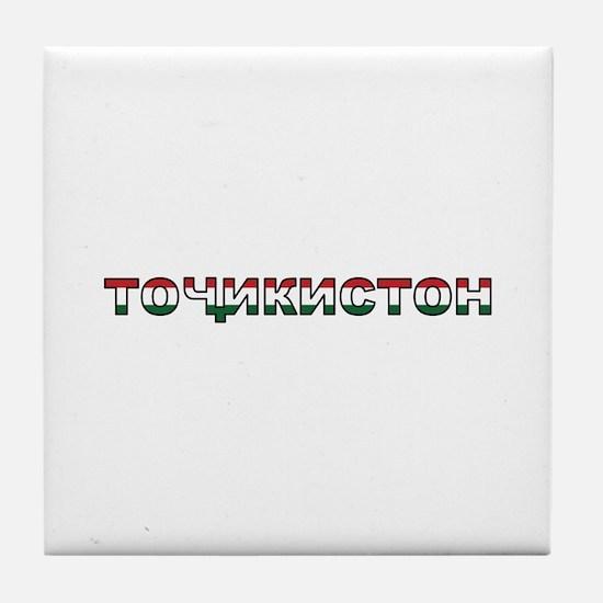 Tajikistan Tile Coaster