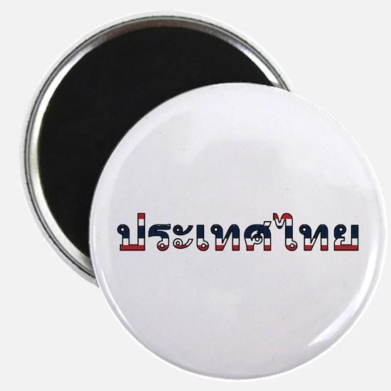 Thailand (Thai) Magnet
