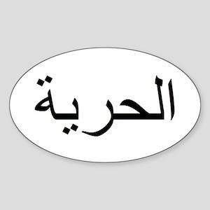Freedom! Sticker (Oval)