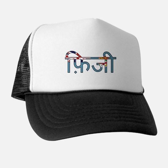 Fiji (Hindustani) Trucker Hat