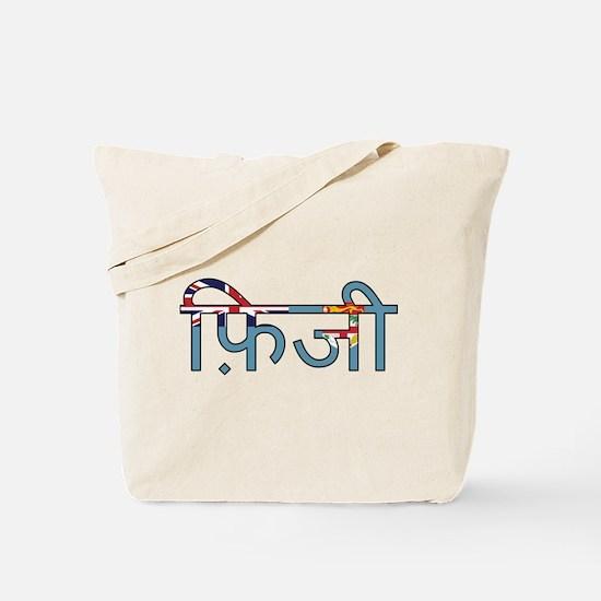 Fiji (Hindustani) Tote Bag