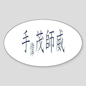 Timothy in Kanji -1- Sticker (Oval)