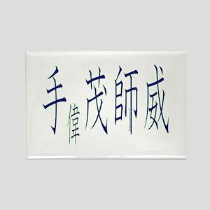 Timothy in Kanji -1- Rectangle Magnet