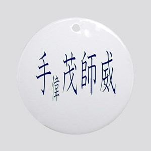 Timothy in Kanji -1- Ornament (Round)