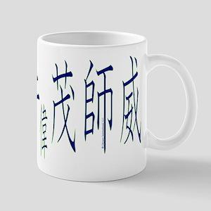 Timothy in Kanji -1- Mug