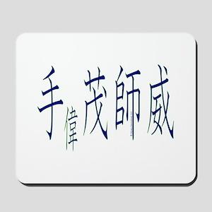 Timothy in Kanji -1- Mousepad