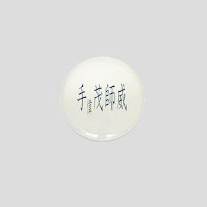 Timothy in Kanji -1- Mini Button