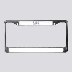 Timothy in Kanji -1- License Plate Frame