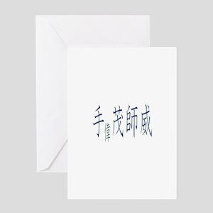 Timothy in Kanji -1- Greeting Card