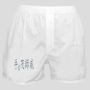 Timothy in Kanji -1- Boxer Shorts