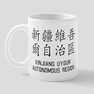 Xinjiang Uygur Mug