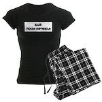 Bass Family Historian Women's Dark Pajamas
