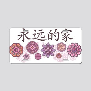 Forever Family (with flowers) Aluminum License Pla