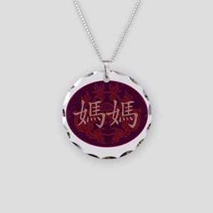 Mama (with dragons) Necklace Circle Charm