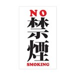 No Smoking in Japanese / Chin Sticker (Rectangle)